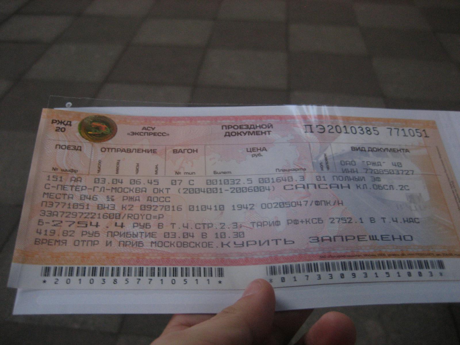 billete tren